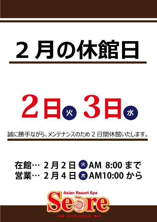 2月2日(火)・2月3日(水)はメンテナンス休館日です。