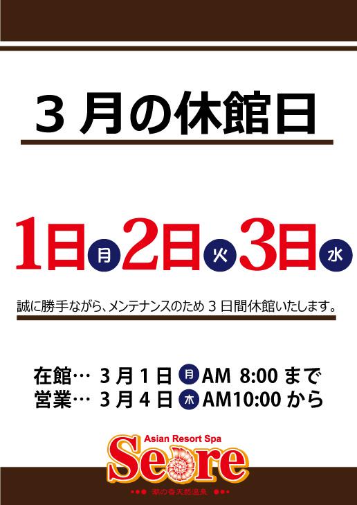 3月1日(月)~3日(水)システム変更のため休館いたします。