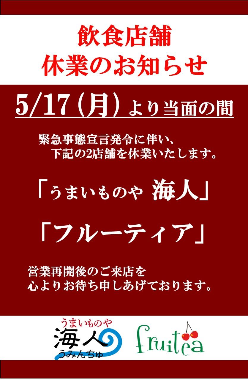 5/17(月)より飲食店舗休業のお知らせ