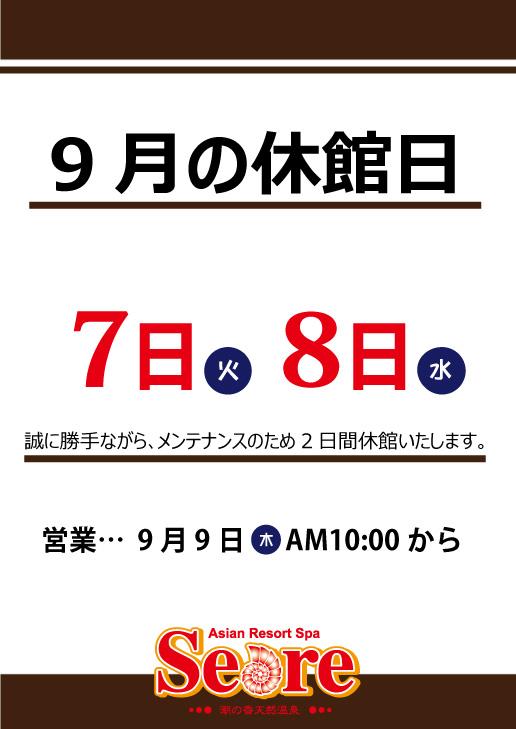 9月7日(火)・9月8日(水)はメンテナンスのため休館いたします。
